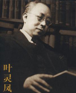 Ye Lingfeng