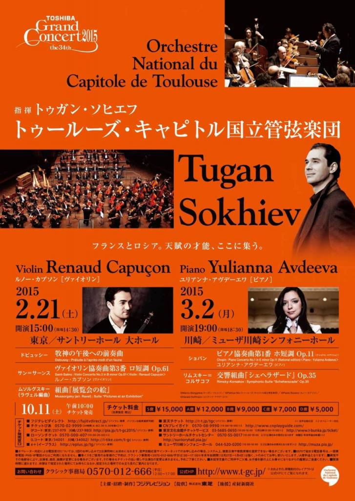 Orchestre du Capitole - Japon