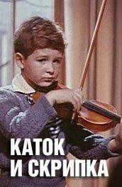 rouleau compresseur et violon